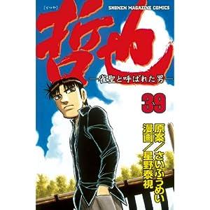 哲也~雀聖と呼ばれた男~(39) (少年マガジンコミックス)