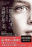 Amazon.co.jp「思い出す」だけで、人生に奇跡が起こる