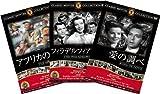 999名作映画DVD3枚パック 愛の調べ/フィラデルフィア物語/アフリカの女王 【DVD】HOP-011