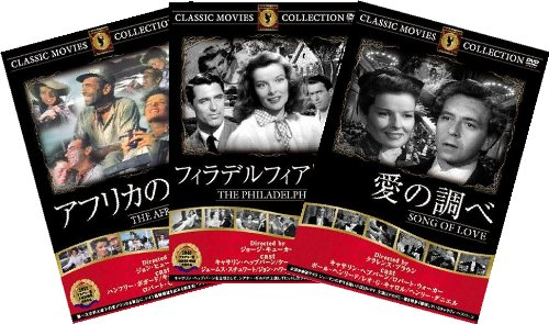 999名作映画DVD3枚パック HOP-011 愛の調べ/フィラデルフィア物語/アフリカの女王 【DVD】