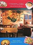 パリのカフェごはん—料理とスイーツ