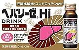 【第3類医薬品】ヘパリーゼHi 50mL×10