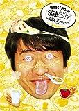 寺門ジモンの常連めし~奇跡の裏メニュー~ メニュー3 [DVD]