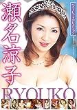 瀬名涼子ベストヒットコレクション [DVD]