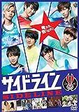 サイドライン DVDスタンダード・エディション[DVD]