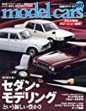 model cars (モデルカーズ) 2011年 12月号 Vol.187