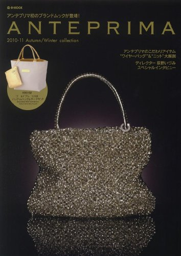 ANTEPRIMA 2010-11 Autumn/Winter collection (e-MOOK)