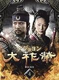 大祚榮 テジョヨン DVD-BOX 4