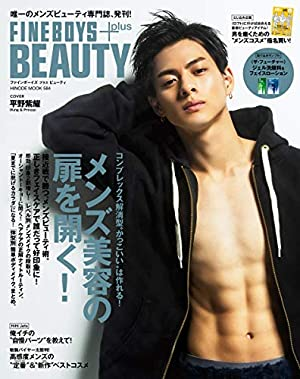 FINEBOYS+plus BEAUTY [メンズ美容の扉を開く!/平野紫耀] (HINODE MOOK) (日本語) ムック