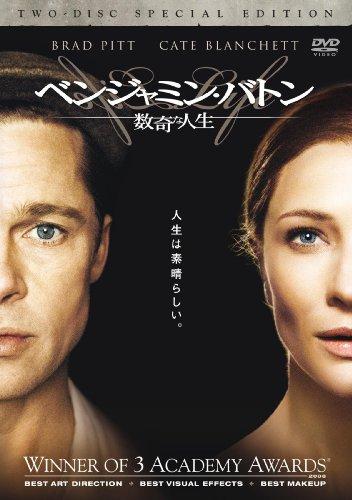 ベンジャミン・バトン 数奇な人生 特別版(2枚組) [DVD]