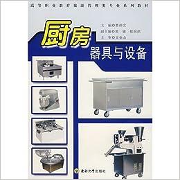equipment (paperback): CAO ZHONG WEN: 9787564107864: Amazon.com: Books