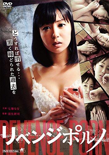 リベンジポルノ [DVD]