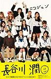 長谷川潤 単行本 「ニコジュン(DVD付き」