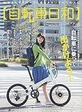 自転車日和 Vol.36 (タツミムック)