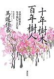 十年樹木、百年樹人/日中の歴史を生き抜いて九〇年