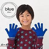 キッズのびのび手袋 日本製 ブルー F