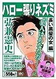 ハロー張りネズミ 長い黒髪の女編 (講談社プラチナコミックス)