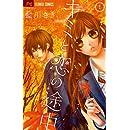 キミと恋の途中 1 (少コミフラワーコミックス)