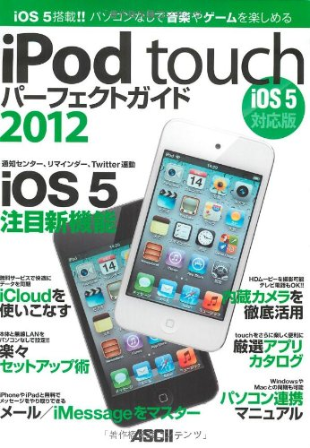 iPod touch パーフェクトガイド2012 iOS 5対応版