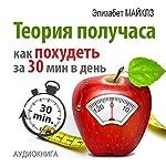 Teoriya poluchasa. Kak pohudet za 30 minut v den [The Half Hour Method: How to Lose Weight in 30 Minutes a Day] | Elizabet Mayklz