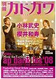 カドカワムック  別冊カドカワ 総力特集 ap bank fes '08 (カドカワムック 280)