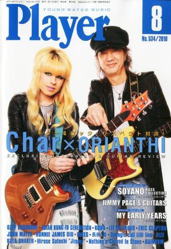 Player (プレイヤー) 2010年 08月号 [雑誌]