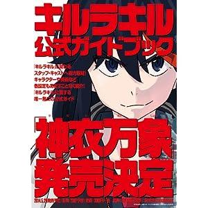 キルラキル公式ガイドブック 神衣万象