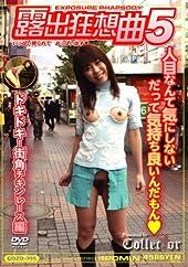 露出狂想曲 5  ドキドキ!街角チキンレース編  COZD-005 [DVD]