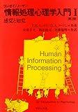 情報処理心理学入門1 感覚と知覚