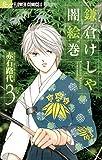 鎌倉けしや闇絵巻(3) (フラワーコミックス)