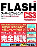 FLASH CS3 Professional [スーパーリファレンス] for Windows & Macintosh