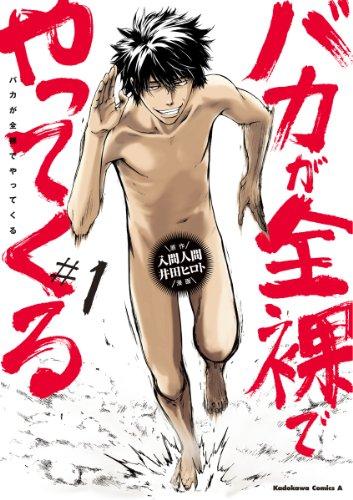 バカが全裸でやってくる(1)<バカが全裸でやってくる> (角川コミックス・エース)