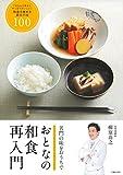 おとなの和食 再入門―「きちんと作るとやっぱりおいしい」和食を極める直伝の技100