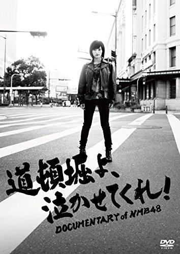 道頓堀よ、泣かせてくれ!  DOCUMENTARY of NMB48 DVDスペシャル・エディション