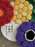 草花の手編みざぶとん: かぎ針で編む 華やかであたたかい