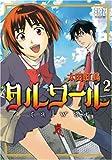 タルワール 2 (2) (バーズコミックス)