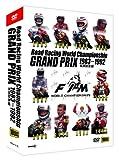 GRAND PRIX 年間総集編1983-92 10枚組トールケース版 [DVD]