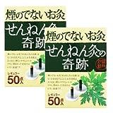 《セット販売》 セネファ 煙のでないお灸 せんねん灸の奇跡 レギュラー (50点)×2個セット