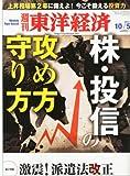 週刊 東洋経済 2013年 10/5号 [雑誌]