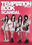 TEMPTATION BOOK SCANDAL(ヤマハ・ムック・シリーズ) (ヤマハムックシリーズ 74)