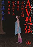 AV烈伝 5 (ビッグコミックス)