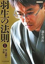 将棋連盟文庫 羽生の法則1 歩・金銀の手筋