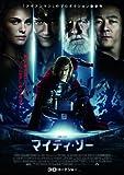 マイティ・ソー [DVD]