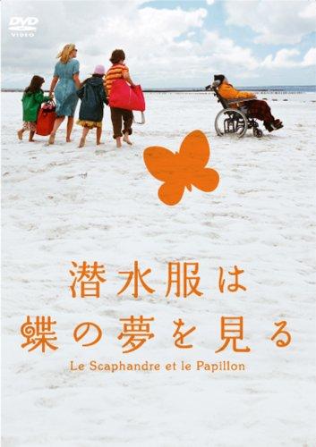 潜水服は蝶の夢を見る 通常版 [DVD]