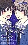 スターダスト・ウインク 10 (りぼんマスコットコミックス)