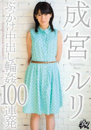 ぶっかけ中出し輪姦100連発 成宮ルリ ダスッ!  [DVD]