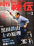 月刊 秘伝 2014年 02月号 [雑誌]