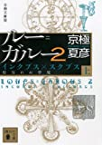分冊文庫版 ルー=ガルー2 インクブス×スクブス《相容れぬ夢魔》(上) (講談社文庫)