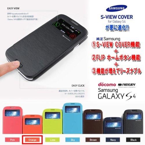 2点セット GALAXY S4 MERCURY EASY S VIEW ダイアリー デザイン フリップ カバー ケース 窓 機能 (閉じたまま液晶が見えるカバー) ワンセグ対応 ワンセグアンテナ対応 ( docomo Galaxy S4 SC-04E / Samsung Galaxy S IV 2013年モデル 対応 ) Standing View Cover for Galaxy S4 i9500 ビュー ケース NTT ドコモ ギャラクシー エスフォー ケース ドコモ カバー 衝撃保護 ジャケット Flip Cover Case + 液晶保護フィルム1枚  Stylish Lime Orange ( 橙 橙色 オレンジ )  1306157