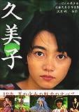 久美子―にっぽんの美少女 遠藤久美子写真集